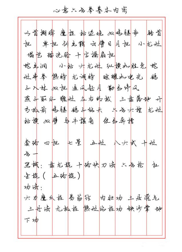 xinyineirong