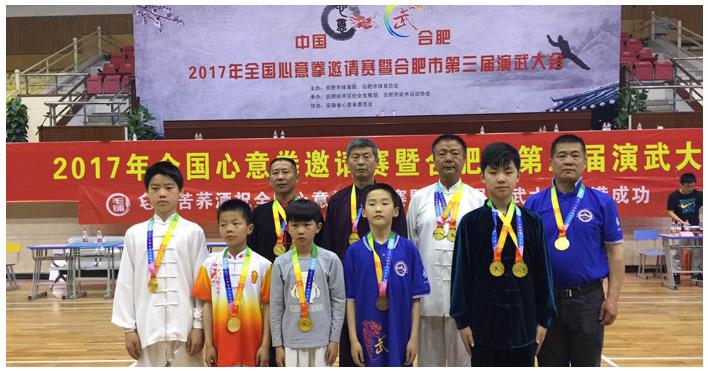 全国心意拳邀请赛暨合肥第三届演武大会隆重举办